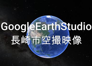 GoogleEarthStudio長崎市キャプチャsonet.png